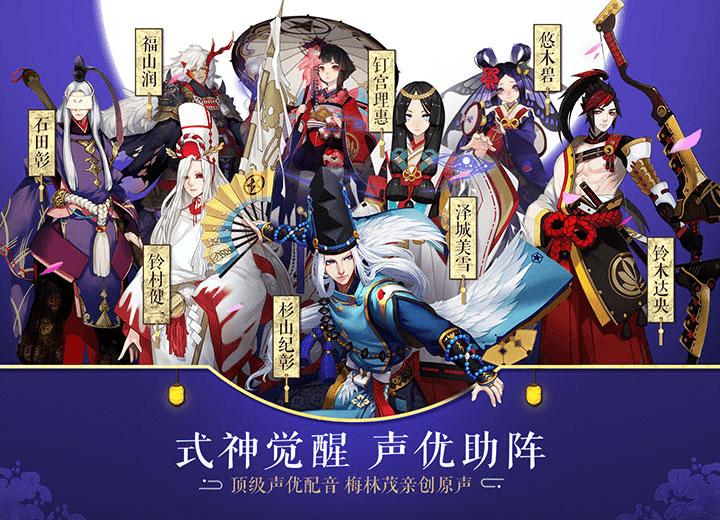 Giới thiệu 1 chút về game này: Âm Dương Sư (tên gốc là 阴阳师手游) là một game  mobile 3D thuộc thể loại thẻ bài RPG có đề tài kỳ ảo được ...